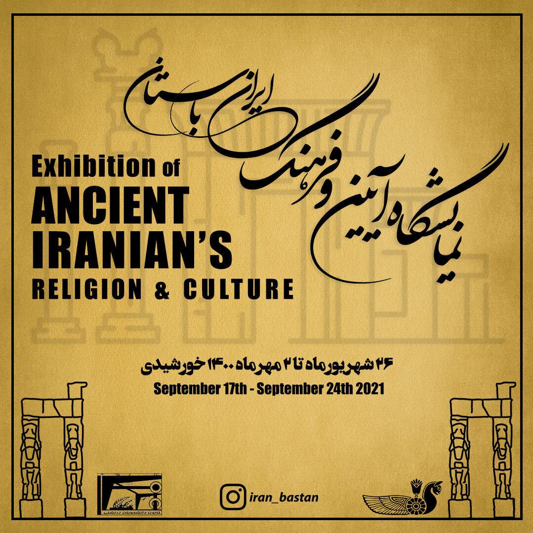 نمایشگاه آیین و فرهنگ ایران باستان